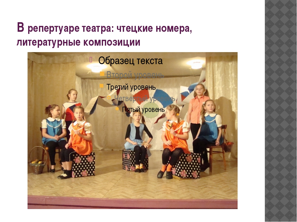 В репертуаре театра: чтецкие номера, литературные композиции