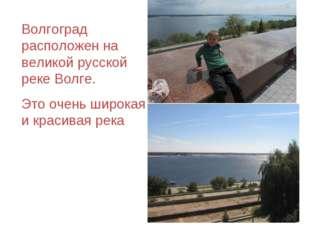 Волгоград расположен на великой русской реке Волге. Это очень широкая и краси
