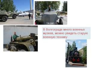 В Волгограде много военных музеев, можно увидеть старую военную технику