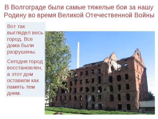 В Волгограде были самые тяжелые бои за нашу Родину во время Великой Отечестве...
