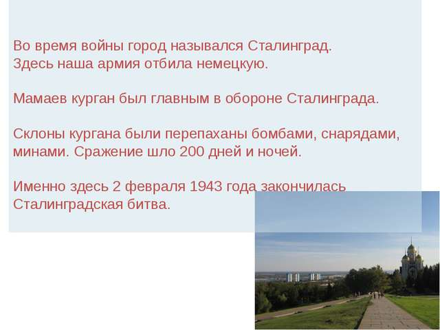 Во время войны город назывался Сталинград. Здесь наша армия отбила немецкую....