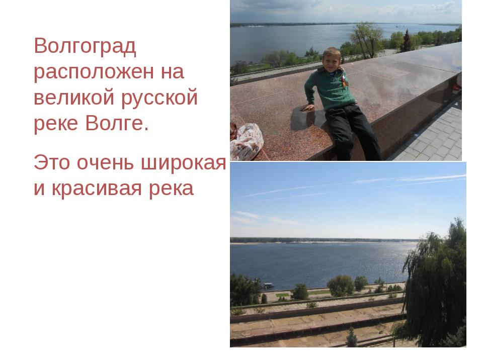 Волгоград расположен на великой русской реке Волге. Это очень широкая и краси...