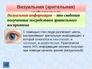 Тактильная (осязательная) информация Тактильная информация – это информация в