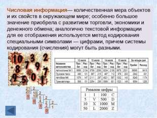 Вкусовая информация Вкусовая информация – это информация, которую человек пол
