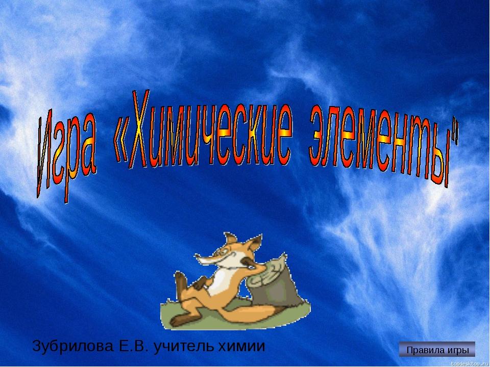 Зубрилова Е.В. учитель химии Автор: Ю.Б. Русскова