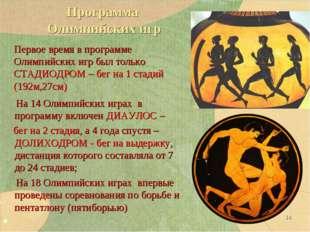 Программа Олимпийских игр * На 14 Олимпийских играх в программу включен ДИАУЛ