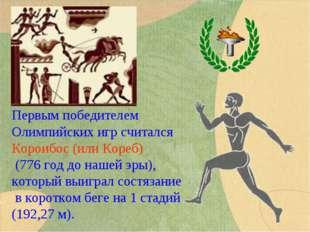 Первым победителем Олимпийских игр считался Короибос (или Кореб) (776 год до