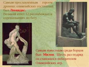 Самым прославленным героем древних олимпийских состязаний был Леонидас. Велик