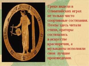 Греки видели в Олимпийских играх не только чисто спортивные состязания. Поэт