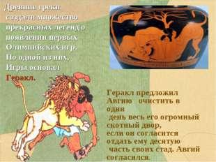 Древние греки создали множество прекрасных легенд о появлении первых Олимпий