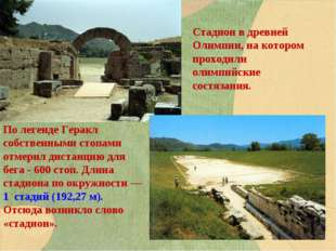 * Стадион в древней Олимпии, на котором проходили олимпийские состязания. По