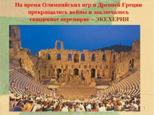 * На время Олимпийских игр в Древней Греции прекращались войны и заключалось