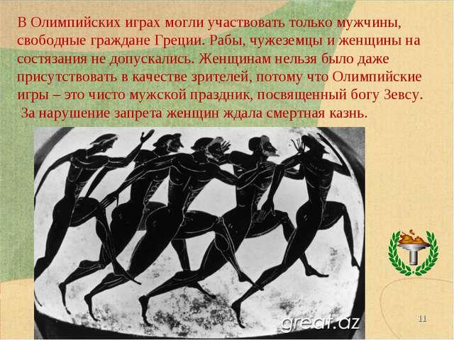 * В Олимпийских играх могли участвовать только мужчины, свободные граждане Гр...