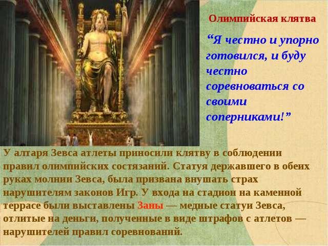 У алтаря Зевса атлеты приносили клятву в соблюдении правил олимпийских состяз...