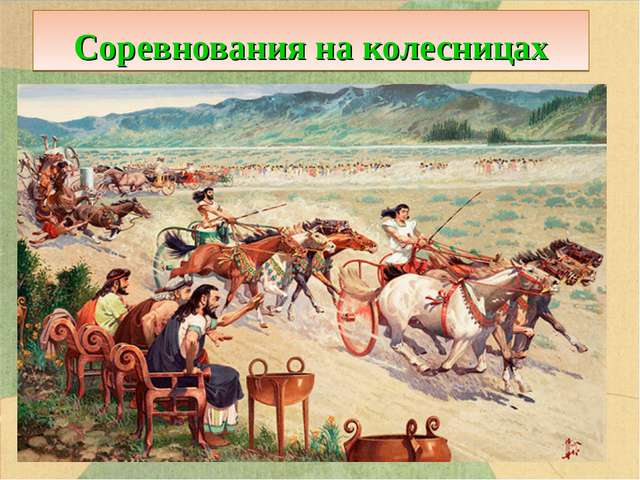 * Соревнования на колесницах