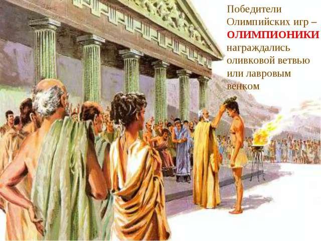 * Победители Олимпийских игр – ОЛИМПИОНИКИ награждались оливковой ветвью или...