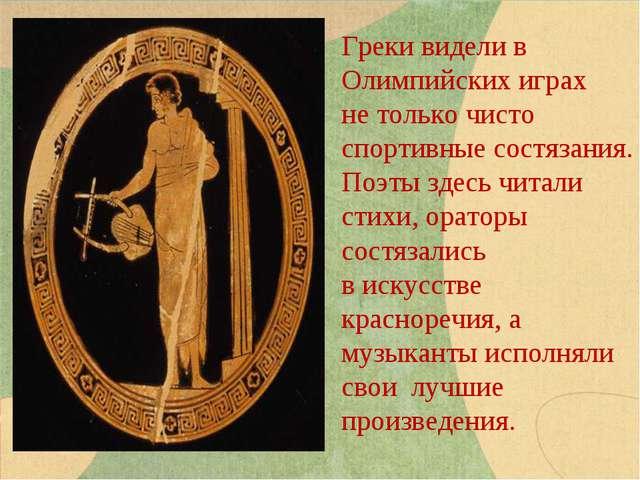 Греки видели в Олимпийских играх не только чисто спортивные состязания. Поэт...