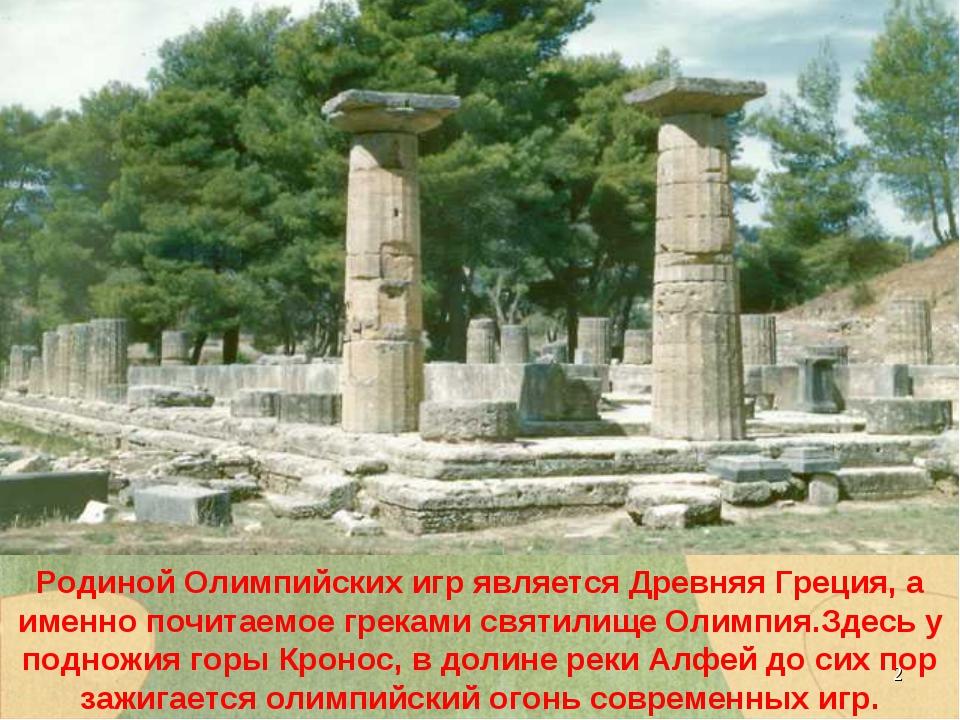 * Родиной Олимпийских игр является Древняя Греция, а именно почитаемое грекам...