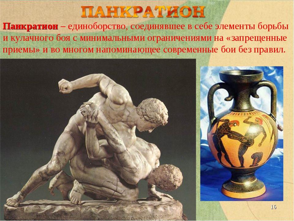 * Панкратион – единоборство, соединявшее в себе элементы борьбы и кулачного б...