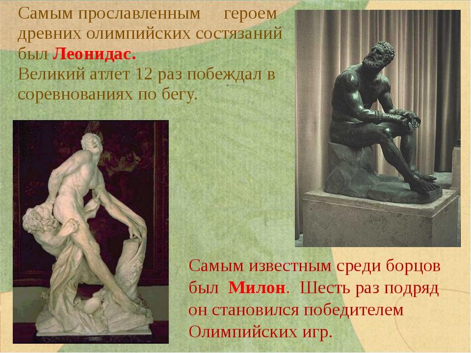 Самым прославленным героем древних олимпийских состязаний был Леонидас. Велик...