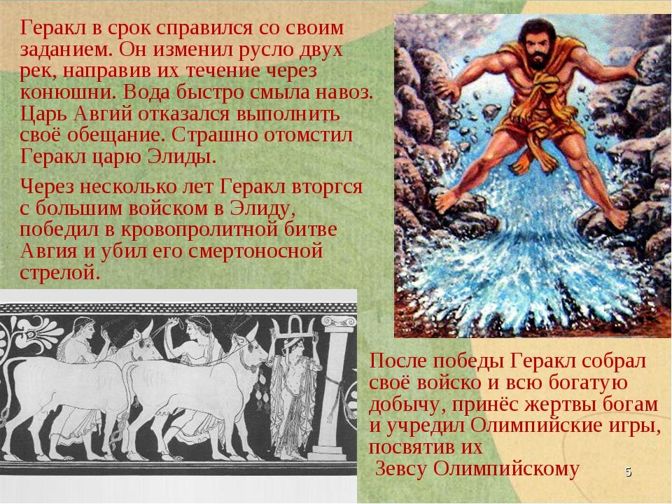 * Геракл в срок справился со своим заданием. Он изменил русло двух рек, напра...