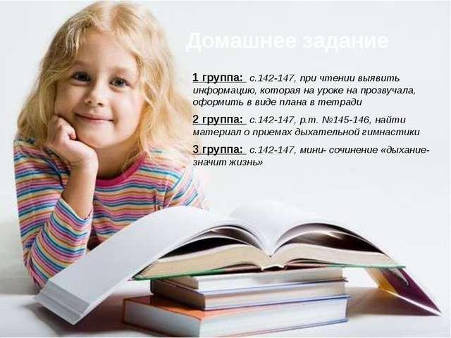 Домашнее задание 1 группа: с.142-147, при чтении выявить информацию, которая...