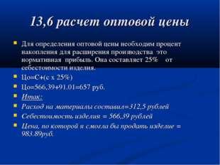 13,6 расчет оптовой цены Для определения оптовой цены необходим процент накоп