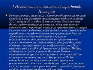 4.Иследование и выявление традиций. История Ручная роспись шелковых и хлопчат