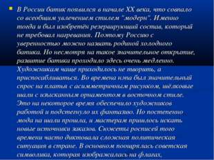 В России батик появился в начале ХХ века, что совпало со всеобщим увлечением