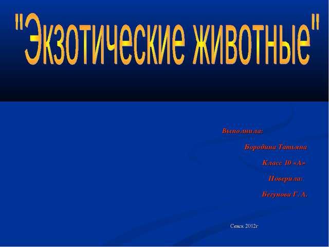 Выполнила: Бородина Татьяна Класс 10 «А» Поверила: Бегунова Г. А. Севск 2012г