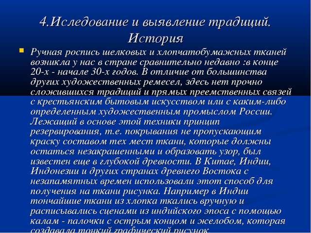 4.Иследование и выявление традиций. История Ручная роспись шелковых и хлопчат...