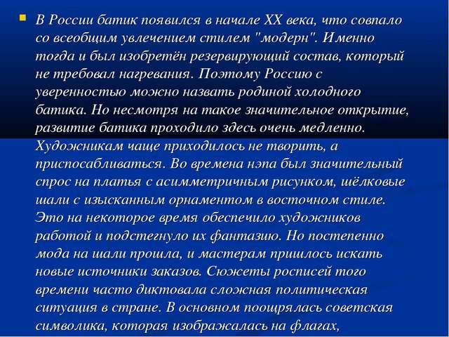 В России батик появился в начале ХХ века, что совпало со всеобщим увлечением...