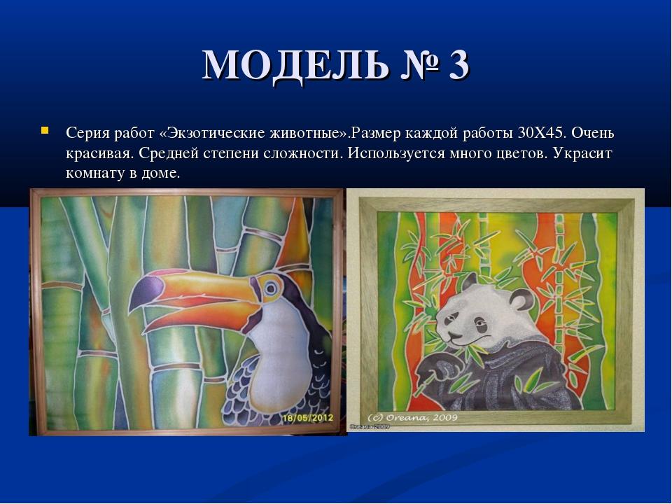 МОДЕЛЬ № 3 Серия работ «Экзотические животные».Размер каждой работы 30X45. Оч...