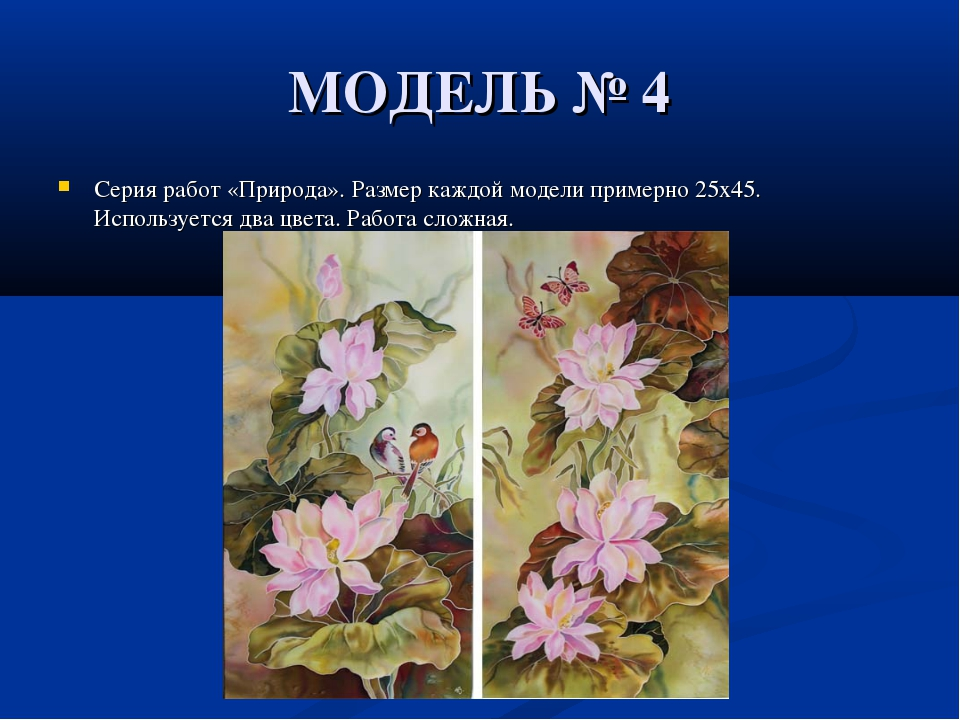 МОДЕЛЬ № 4 Серия работ «Природа». Размер каждой модели примерно 25x45. Исполь...