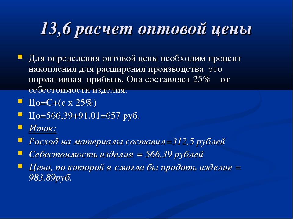 13,6 расчет оптовой цены Для определения оптовой цены необходим процент накоп...