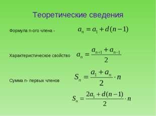 Теоретические сведения Формула n-ого члена - Характеристическое свойство Сумм