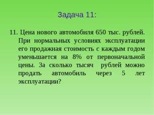 Задача 11: 11. Цена нового автомобиля 650 тыс. рублей. При нормальных условия