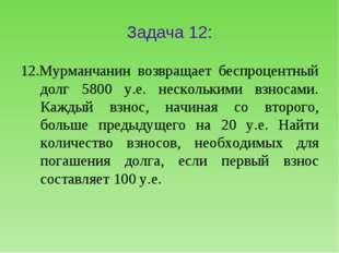 Задача 12: 12.Мурманчанин возвращает беспроцентный долг 5800 y.e. несколькими