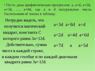 Нетрудно видеть, что получился магический квадрат, константа C которого равн