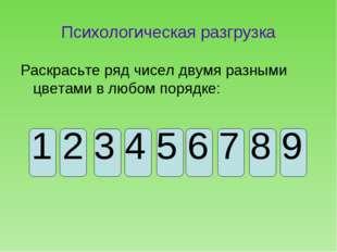 Психологическая разгрузка Раскрасьте ряд чисел двумя разными цветами в любом
