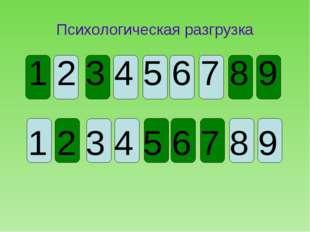 Психологическая разгрузка 1 2 3 4 5 6 7 8 9 1 2 3 4 5 6 7 8 9
