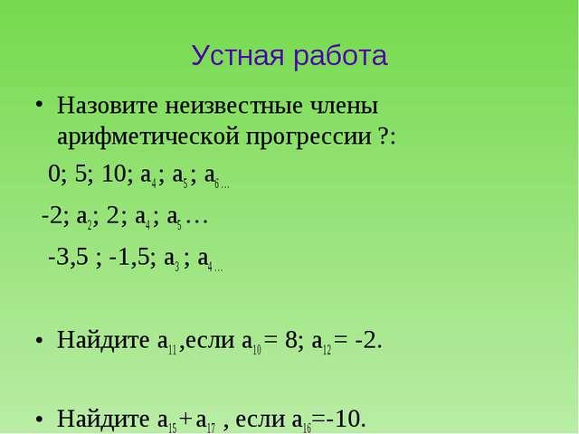 Назовите неизвестные члены арифметической прогрессии ?: 0; 5; 10; а4 ; а5 ; а...