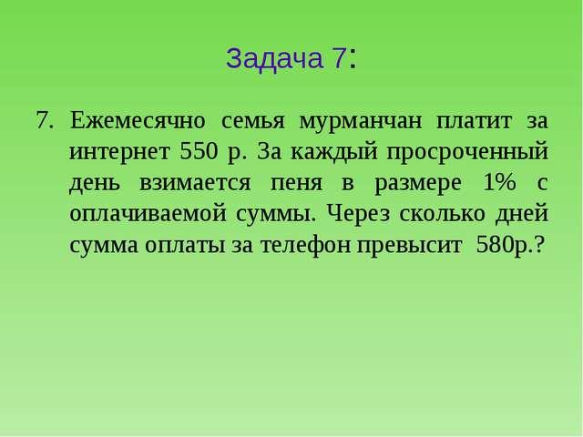 Задача 7: 7. Ежемесячно семья мурманчан платит за интернет 550 р. За каждый п...