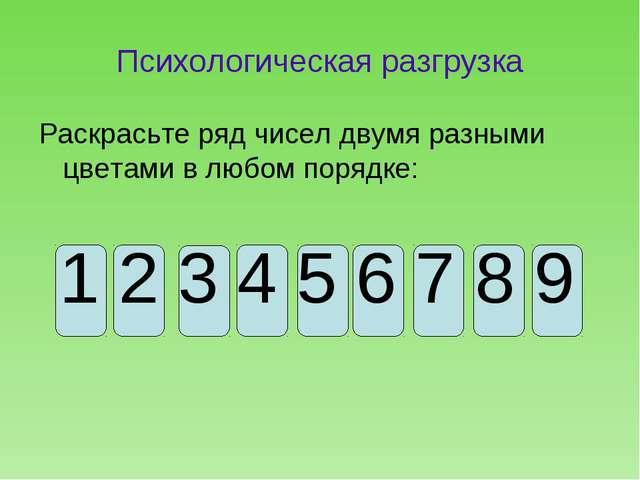 Психологическая разгрузка Раскрасьте ряд чисел двумя разными цветами в любом...