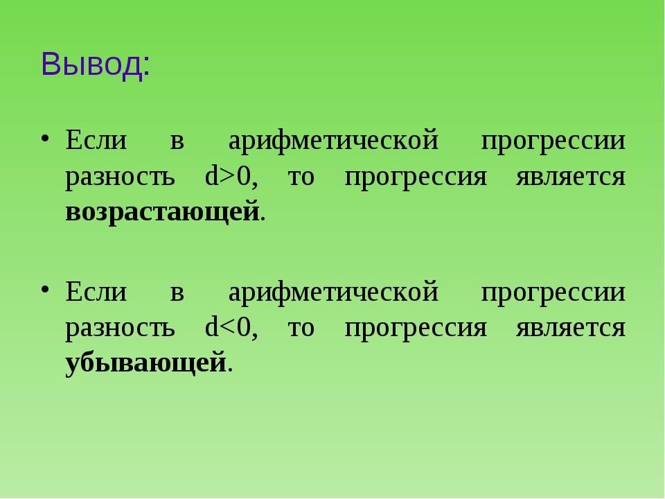 Вывод: Если в арифметической прогрессии разность d>0, то прогрессия является...
