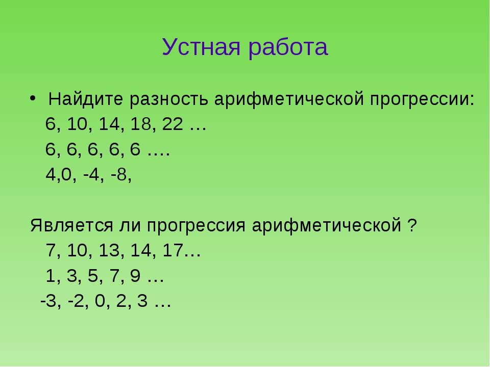 Устная работа Найдите разность арифметической прогрессии: 6, 10, 14, 18, 22 …...