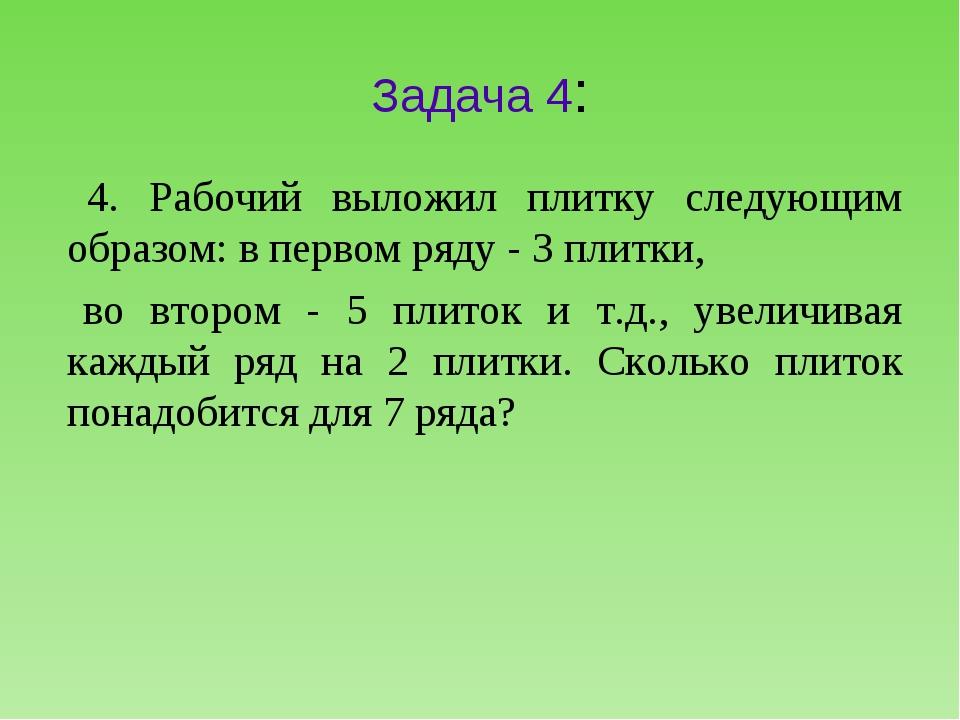 Задача 4: 4. Рабочий выложил плитку следующим образом: в первом ряду - 3 плит...