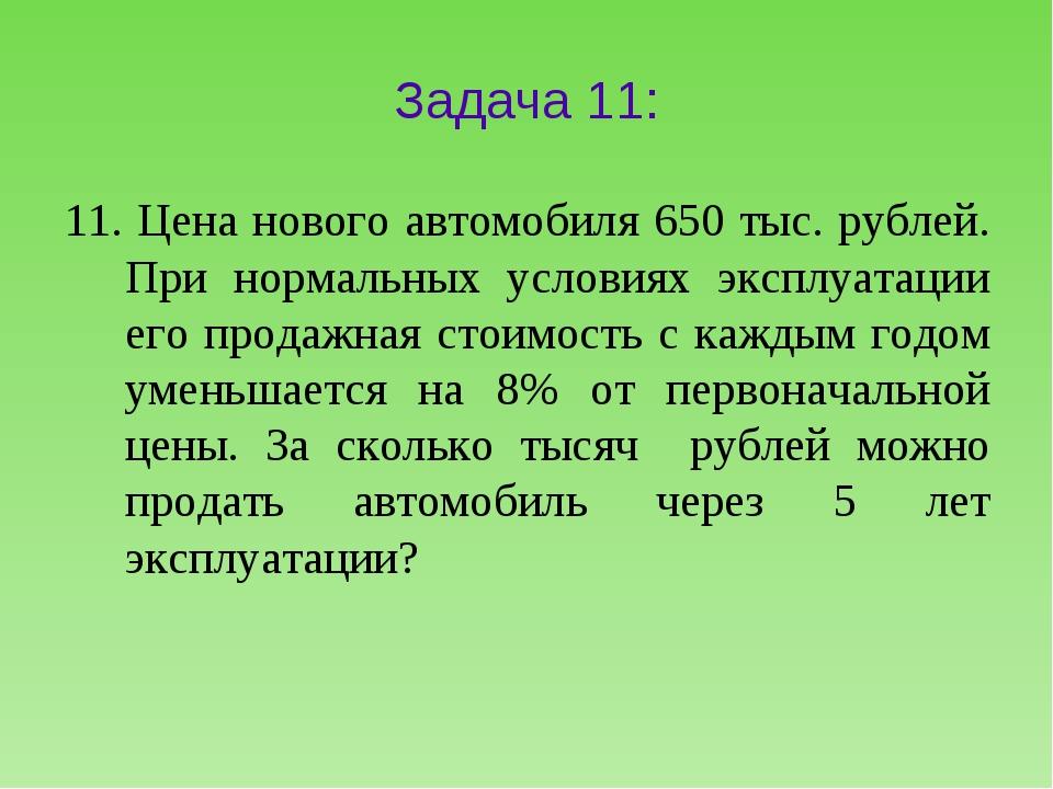 Задача 11: 11. Цена нового автомобиля 650 тыс. рублей. При нормальных условия...