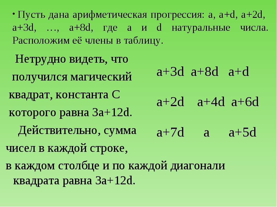 Нетрудно видеть, что получился магический квадрат, константа C которого равн...