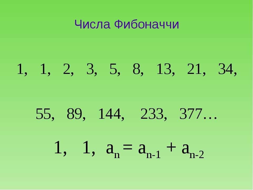 Числа Фибоначчи 1, 1, 2, 3, 5, 8, 13, 21, 34, 55, 89, 144, 233, 377… 1, 1, an...